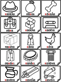 Alphabet, Learn Greek, M Learning, Greek Language, Greek Words, Special Education Teacher, Binder Covers, Book Summaries, Greek Mythology