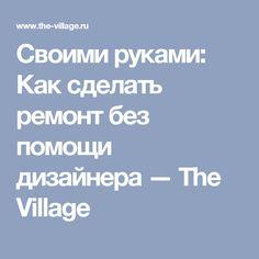 Своими руками: Как сделать ремонт без помощи дизайнера — The Village