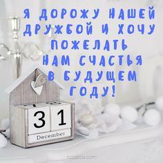 Я дорожу нашей дружбой и хочу пожелать нам счастья в будущем году! Отправьте лучшие Новогодние пожелания своим друзьям. Идеи новогодних пожеланий С Новым Годом 2018, друзья! Приветствуйте всех своих близких …