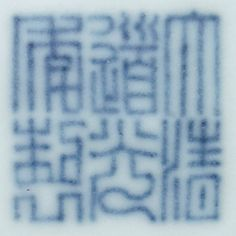 Lot A famille-rose 'floral' dish, Daoguang seal mark and period Estimate — USD. White Lotus, Blue And White, Chinese Ceramics, Chinese Art, Modern Art, Seal, Period, Auction, Pottery