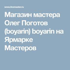 Магазин мастера Олег Поготов (boyarin) boyarin на Ярмарке Мастеров