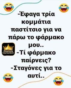 Greek Memes, Funny Greek, Greek Quotes, Out Loud, Verses, Funny Jokes, Haha, Humor, Sayings