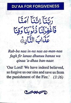 May Allah have mercy upon us and forgive us for our mistakes for He is Al-Ghafoo. May Allah have m Duaa Islam, Allah Islam, Islam Muslim, Islam Hadith, Forgiveness Islam, Muslim Pray, Islamic Prayer, Islamic Teachings, Islamic Dua