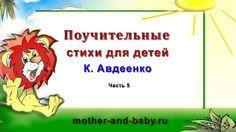 Стихи для детей К. Авдеенко. Часть. 5
