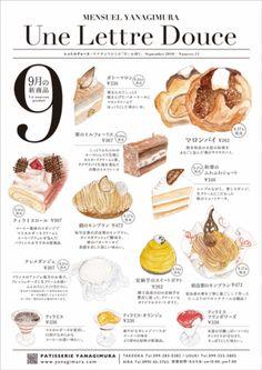 ヤナギムラさんの9月新商品チラシ