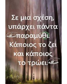 Perfection Quotes, Boy Quotes, Greek Quotes, True Facts, Inspirational Quotes, Wisdom, Thoughts, Love, Feelings