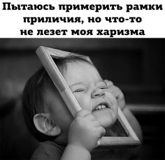 (60) Одноклассники Russian Humor, Russian Quotes, Clever Quotes, Funny Quotes, Cute Kids Photography, Funny Phrases, Self Motivation, Smash Book, Good Mood