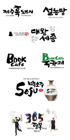 Korean calligraphic font - The Roman letters are also written to resemble hangeul (i. 10 Logo, Typography Logo, Lettering, Korean Letters, Branding Design, Logo Design, Graphic Design, Fonts Quotes, Korean Design