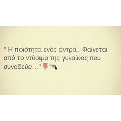 Greek quotes Jokes Quotes, New Quotes, Wise Quotes, Clever Quotes, Greek Words, Greek Quotes, Quote Of The Day, Wise Words, Lyrics