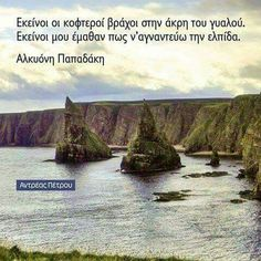 Greek Quotes, Poems, Water, Life, Outdoor, Gripe Water, Outdoors, Poetry, Verses