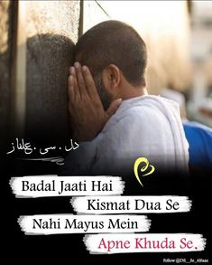 Best Islamic Quotes, Muslim Love Quotes, Couples Quotes Love, Dad Quotes, Islamic Inspirational Quotes, Life Quotes, Positive Attitude Quotes, True Feelings Quotes, Choices Quotes