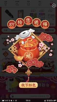 Web Design Tools, Game Ui Design, Tool Design, App Design, Fluent Design, Chinese New Year Card, Dragon Boat Festival, Spring Festival, Ui Inspiration
