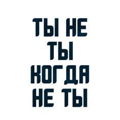 Набор стикеров для Telegram «Твои любимые фразы» Some Quotes, Words Quotes, Very Funny Texts, Hello Memes, Happy Memes, Memes Funny Faces, Psychology Books, Photo Quotes, Life Memes