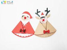 [찬진교육] 크리스마스 카드 만들기 / 산타 카드 / 크리스마스 편지 / 크리스마스 수업자료 : 네이버 블로그 Christmas Crafts, Merry Christmas, Xmas, Christmas Ornaments, Origami, Diy And Crafts, Playing Cards, Nursery, Education