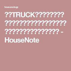 「「TRUCK」家具が似合う本物にこだわった家」有限会社大浦比呂志創作デザイン研究所の投稿記事 - HouseNote