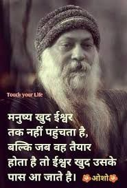 Osho Quotes Love, Dreams Come True Quotes, Osho Love, Chankya Quotes Hindi, Inspirational Quotes In Hindi, Hindi Shayari Love, Karma Quotes, Positive Quotes, Quotations