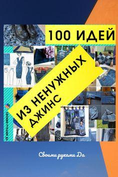 Что можно сделать из ненужных джинс своими руками легко и просто? Have Time, Knitting, Sewing, Handmade, Dressmaking, Hand Made, Tricot, Couture, Breien