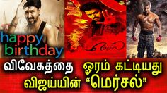 Vivegam VS Vijay 61  Mersal First Look & Second Look Kollywood News Latest Tamil Cinema News Today|Vivegam VS Vijay 61 Mersal First Look & Second Look Kollywood News Latest Tamil Cinema News Update Today| |Tamil Movies. Tamil crowd and Nettv4u ... ... Check more at http://tamil.swengen.com/vivegam-vs-vijay-61-mersal-first-look-second-look-kollywood-news-latest-tamil-cinema-news-today/