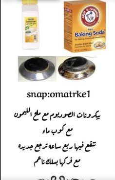 House Cleaning Checklist, Diy Home Cleaning, Cleaning Recipes, Cleaning Hacks, Dining Etiquette, Clean Sofa, Homemade Face Masks, Household Cleaners, Arabic Food