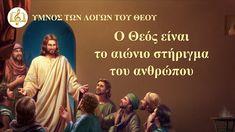 Worship Songs, Praise And Worship, Praise God, Praise Songs, True Faith, Faith In God, God Is, Seeking God, Christian Songs