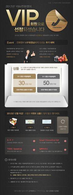 전화영어 VIP 이벤트 _최운규