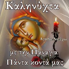 Religious Religion Quotes, Greek Beauty, Day Wishes, Always Love You, Greek Quotes, Mother Mary, Good Night, Qoutes, First Love
