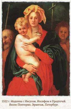 Я.Понтормо.Мадонна с Иисусом,Иосифом и Предтечей.Эрмитаж,Петербург