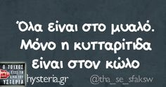 Funny Greek Quotes, Sarcastic Quotes, Best Quotes, Life Quotes, Teaching Humor, Funny Statuses, Laughing Quotes, Funny Phrases, Try Not To Laugh