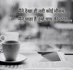 i lv chai. Rain Quotes In Hindi, Love Quotes In Urdu, Tea Lover Quotes, Chai Quotes, Photo Quotes, Picture Quotes, Attitude Quotes, Life Quotes, Food Quotes