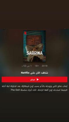 Netflix Movie List, Frozen Invitations, Bon Film, Film Watch, Cinema Movies, Instagram And Snapchat, Harry Potter Movies, Arabic Food, Kawaii Wallpaper