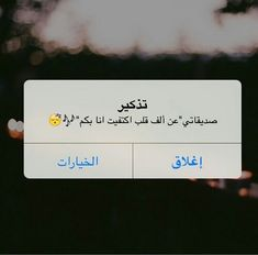 25 Best Friends images in 2019 | Arabic words, Friend quotes