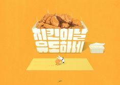 문자그림 시리즈 - 디지털 아트 · 일러스트레이션, 디지털 아트, 일러스트레이션, 일러스트레이션, 타이포그래피 Food Poster Design, Typo Design, Typography Design, Lettering, Poster Ads, Typography Poster, Page Design, Book Design, Korea Design