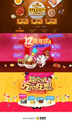 美食banner头图设计,来源自黄蜂网http://woofeng.cn/