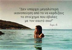 Ικανοποίηση Time Quotes, New Quotes, Wisdom Quotes, Inspirational Quotes, Fulfillment Quotes, Like A Sir, Reality Of Life, Greek Words, Greek Quotes