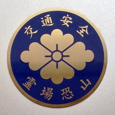 恐山菩提寺 : むつ, 青森県