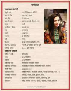 Resume Biodata for marriage images pics photo for girls and boys Resume Format Free Download, Biodata Format Download, Marriage Album, Marriage Images, Bio Data For Marriage, Online Marriage, Online Friendship, Real Friendship Quotes, Marriage Biodata Format