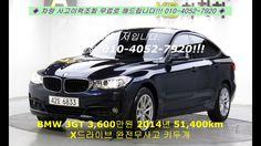 중고차 구매 시승 BMW 3GT X드라이브 3,600만원 2014년 51,400km(국민차매매단지/KB차차차:중고차시세/취등록세/...