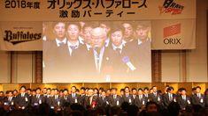 キャンプを終えたオリックス・バファローズ一同が本拠・大阪に帰ってくる3月初めに行われる恒例の激励パーティー。