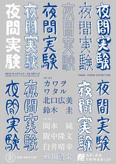 アキバタマビ21 第47回展覧会 「夜間実験」