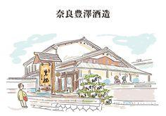 あべのハルカス近鉄本店 | 関西プラッと便 日本酒 酒蔵めぐり「奈良豊澤酒造」