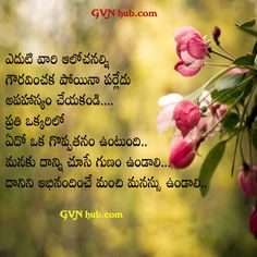 15 New Telugu Breaking Love Quotes - Gvnhub Life Quotes Inspirational Motivation, Inspirational Good Morning Messages, Morning Wishes Quotes, Telugu Inspirational Quotes, Funny Good Morning Quotes, Inspiring Quotes About Life, Life Lesson Quotes, Real Life Quotes, Reality Quotes