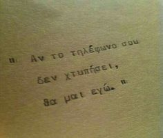 Art Quotes, Tattoo Quotes, Life Quotes, Greek Quotes, Word Porn, Sentences, Wise Words, Cool Photos, Lyrics