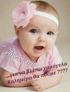 Kalimera Good Night I Love You, Good Morning Good Night, Unique Quotes, Love Hug, Greek Quotes, Morning Quotes, Funny Pictures, Jokes, Baby