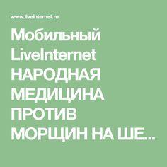 Мобильный LiveInternet НАРОДНАЯ МЕДИЦИНА ПРОТИВ МОРЩИН НА ШЕЕ | Der_Engel678 - Дневник Der_Engel678 |