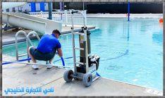 فكرة مشروع صغير مربح مشروع مركز خدمات المسابح في السعودية Swimming Pool Maintenance Pool Maintenance Swimming Pools