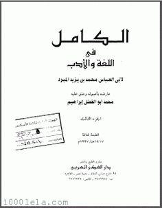 تحميل كتاب الكامل في اللغة والأدب – المبرد ( ط دار الفكر العربي ) - https://www.1000lela.com/%d8%aa%d8%ad%d9%85%d9%8a%d9%84-%d9%83%d8%aa%d8%a7%d8%a8-%d8%a7%d9%84%d9%83%d8%a7%d9%85%d9%84-%d9%81%d9%8a-%d8%a7%d9%84%d9%84%d8%ba%d8%a9-%d9%88%d8%a7%d9%84%d8%a3%d8%af%d8%a8-%d8%a7%d9%84/