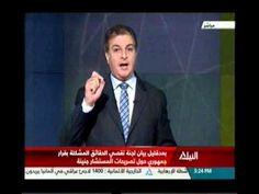 همزة وصل 12-01-2016 - YouTube
