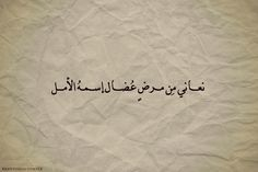 """We suffer from an incurable disease called hope"" ~Mahmoud Darwish"