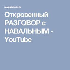 Откровенный РАЗГОВОР с НАВАЛЬНЫМ - YouTube