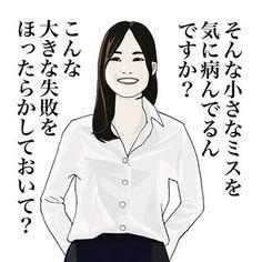 灯台下暗し… じゃなくて、 木を見て森を見ず… っていうか…☆ #毒舌 #毒舌娘 #心 #本当の気持ち #言えない #言っちゃダメ #ひとこと #いわれたら #キツイ #イラスト #女性イラスト #あるある #ないない Logo Design, Graphic Design, Old Anime, Favorite Words, Funny Comics, Famous Quotes, Cool Words, Inspirational Quotes, Messages